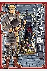 ダンジョン飯 1巻 (HARTA COMIX) Kindle版