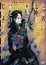 表紙: ところで死神は何処から来たのでしょう?(新潮文庫)   榎田ユウリ
