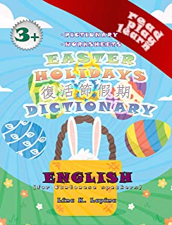 Easter Holidays (Chinese Cantonese - English Pictionary): Worksheets Activity Book + Dictionary (Read Play Learn 9)
