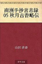 表紙: 南洲手抄言志録 05 秋月古香略伝   山田 済斎