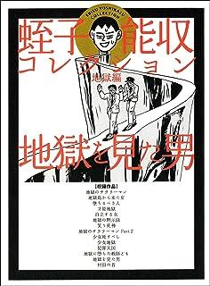蛭子能収コレクション 地獄を見た男〜地獄編〜