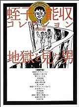 表紙: 蛭子能収コレクション 地獄を見た男~地獄編~ | 蛭子 能収