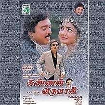 Kannan Varuvaan (Original Motion Picture Soundtrack)