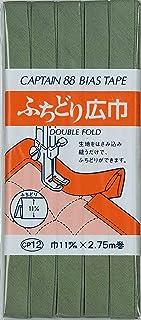 CAPTAIN88 ふちどり広巾バイアステープ 巾11mmX2.75m巻 【COL-591】 CP12-591