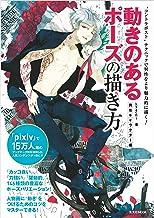 表紙: 動きのあるポーズの描き方 男性キャラクター編 超描けるシリーズ | kyachi