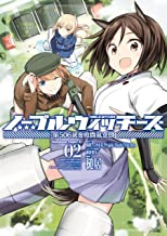 ノーブルウィッチーズ 第506統合戦闘航空団(2) (角川コミックス・エース)