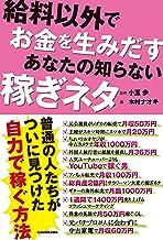 表紙: 給料以外でお金を生みだす あなたの知らない稼ぎネタ (角川学芸出版単行本) | 木村 ナオキ