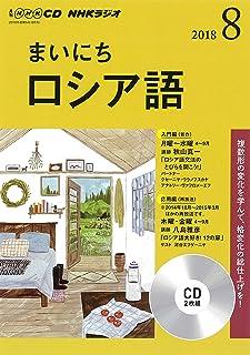 NHK CD ラジオ まいにちロシア語 2018年8月号