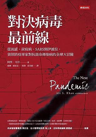 對決病毒最前線:從流感、炭疽病、SARS到伊波拉,資深防疫專家對抗致命傳染病的全球大冒險: The Next Pandemic (Traditional Chinese Edition)