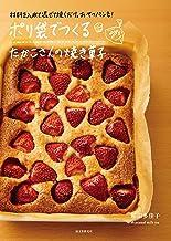 表紙: ポリ袋でつくる たかこさんの焼き菓子:材料を入れて混ぜて焼くだけ。おやつパンも!   稲田 多佳子