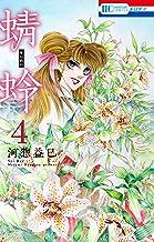 表紙: 蜻蛉 4 (花とゆめコミックス) | 河惣益巳