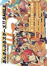 表紙: あんさんぶるスターズ!!SMILE -Summer- 5th anniversary magazine [雑誌] (カドカワゲームムック)   B's-LOG編集部