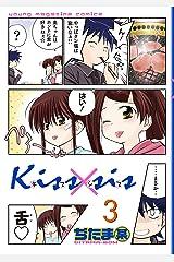 Kiss×sis 弟にキスしちゃダメですか?(3) (ヤングマガジンコミックス) Kindle版