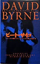David Byrne beat Psycho (ARTISTIC NEW YORK) (1994) ISBN: 4886825702 [Japanese Import]