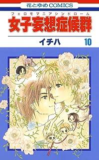 女子妄想症候群 10 (花とゆめコミックス)