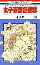 表紙: 女子妄想症候群 10 (花とゆめコミックス) | イチハ