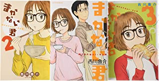 まかない君 コミック 1-3巻セット (ジェッツコミックス)