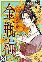 まんがグリム童話 金瓶梅(分冊版) 【第37話】