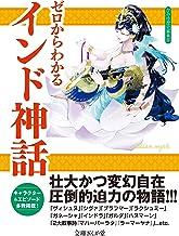 表紙: ゼロからわかるインド神話 (文庫ぎんが堂) | かみゆ歴史編集部
