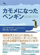 表紙: カモメになったペンギン | ジョン・P・コッター