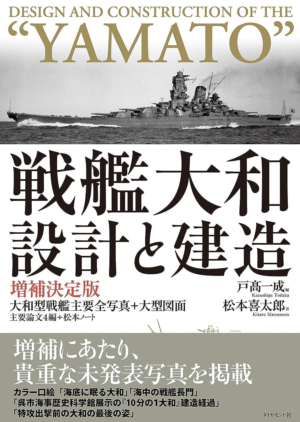 ビスケット口頭配置戦艦大和 設計と建造 増補決定版