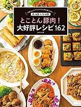 表紙: たっきーママのとことん豚肉! 大好評レシピ162 (扶桑社ムック) | 奥田 和美