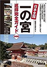 表紙: 日本全国 一の宮 巡拝完全ガイド 決定版 | 招福探求巡拝の会