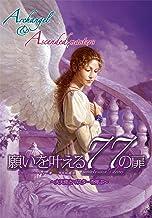 願いを叶える77の扉: 大天使とマスターを呼ぶ
