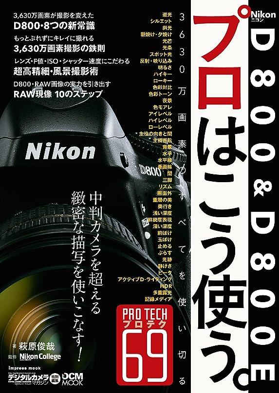 測る品揃え五月ニコン D800 & D800E プロはこう使う。