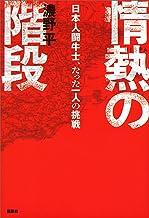 表紙: 情熱の階段 日本人闘牛士、たった一人の挑戦 | 濃野平