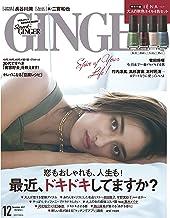 表紙: GINGER[ジンジャー] 2017年12月号[雑誌] | 幻冬舎