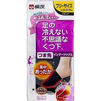 桐灰化学 足の冷えない不思議なくつ下 つま先インナーソックス つま先冷え専用 集中あったか フリーサイズ 黒色 1足分(2個入)