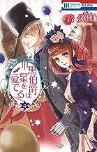 表紙: 黒伯爵は星を愛でる 4 (花とゆめコミックス) | 音久無
