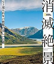 表紙: 消滅絶景 もう見られない世界の美しい自然 | 吉田 正人