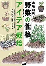 表紙: 木嶋利男 野菜の性格アイデア栽培 | 木嶋 利男