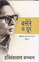 Basere Se Dur (Bachchan Autobiography)  (Hindi)
