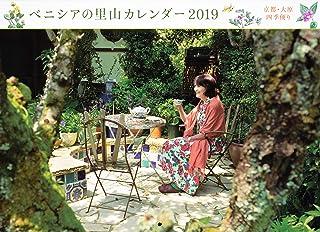 ベニシアの里山カレンダー2019 京都・大原 四季便り ([カレンダー])