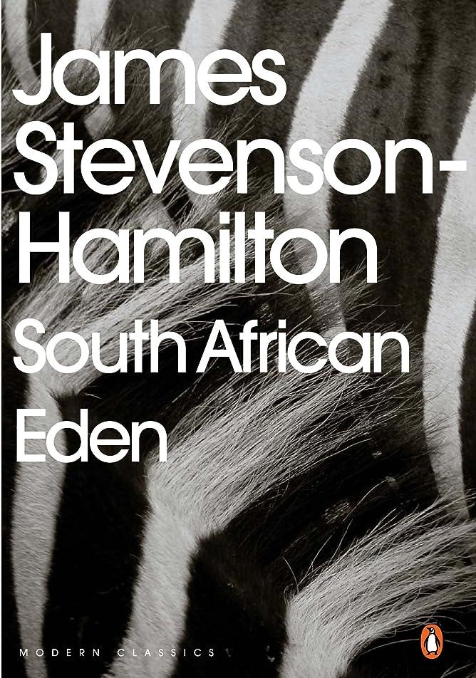 工業化するスパイラル祈りSouth African Eden (English Edition)