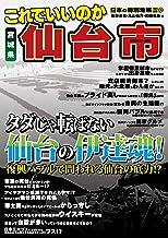 表紙: 日本の特別地域 特別編集35 これでいいのか 宮城県 仙台市 | 地域批評シリーズ編集部