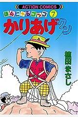 かりあげクン : 7 (アクションコミックス) Kindle版