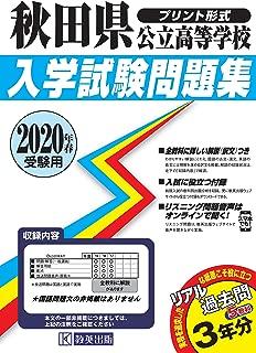 秋田県公立高等学校過去入学試験問題集2020年春受験用