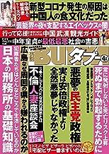 表紙: 実話BUNKAタブー2020年4月号【電子普及版】 [雑誌] 実話BUNKAタブー【電子普及版】 | 実話BUNKAタブー編集部