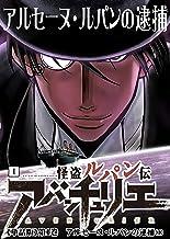 ARSENE LUPIN L AVENTURIER TANWABAN 1: L Arrestation d Arsene Lupin 1 (re-lupin-empire) (Japanese Edition)