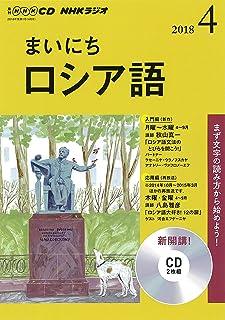 NHK CD ラジオ まいにちロシア語 2018年4月号