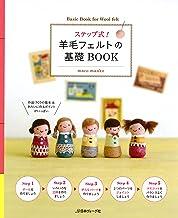表紙: ステップ式!羊毛フェルトの基礎BOOK   macomaako
