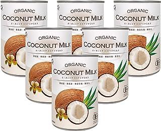 有機JAS認定 オーガニックココナッツミルク 400ml 缶 無添加/無着色/無保存剤/BPAフリー ココナツミルク (6缶)