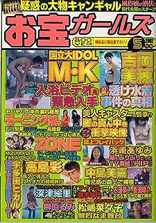 お宝ガールズ 2002年 5月号 (雑誌)