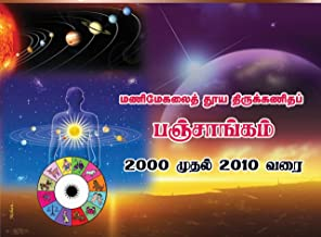 Amazon in: Tamil - Astronomy / Sciences, Technology