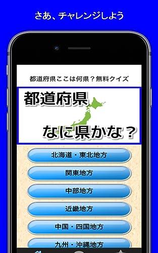 『都道府県ここは何県?社会無料クイズ』の2枚目の画像
