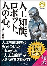 表紙: 人工知能、ロボット、人の心。 (TheWave出版)   湯川鶴章